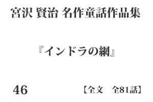 『インドラの網』【全文】宮沢 賢治 名作童話作品集 全99話