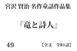 『竜と詩人』【全文】宮沢 賢治 名作童話作品集 全99話