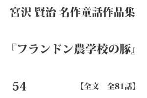 『フランドン農学校の豚』【全文】宮沢 賢治 名作童話作品集 全99話