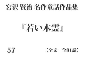 『若い木霊』【全文】宮沢 賢治 名作童話作品集 全99話