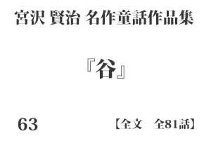 『谷』【全文】宮沢 賢治 名作童話作品集 全99話