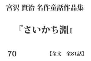 『さいかち淵』【全文】宮沢 賢治 名作童話作品集 全99話