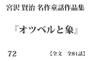 『オツベルと象』【全文】宮沢 賢治 名作童話作品集 全99話