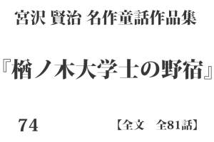 『楢ノ木大学士の野宿』【全文】宮沢 賢治 名作童話作品集 全99話