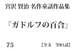 『ガドルフの百合』【全文】宮沢 賢治 名作童話作品集 全99話