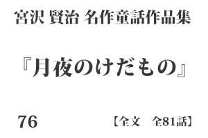『月夜のけだもの』【全文】宮沢 賢治 名作童話作品集 全99話
