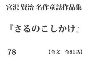 『さるのこしかけ』【全文】宮沢 賢治 名作童話作品集 全99話