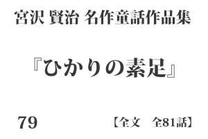 『ひかりの素足』【全文】宮沢 賢治 名作童話作品集 全99話