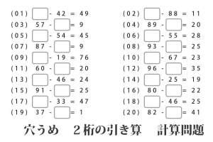 『穴うめ計算 - 2桁の引き算』- 無料プリント 高齢者の脳トレ&レクリエーション