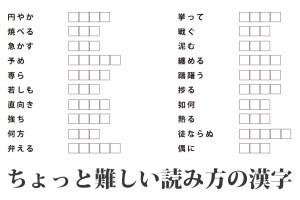 『ちょっと難しい読み方の漢字クイズ』の無料 プリント