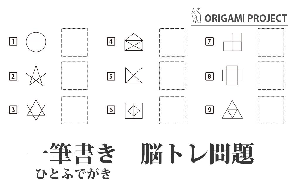 図形の一筆書き無料プリント中高年の脳トレレク Origamiシニア