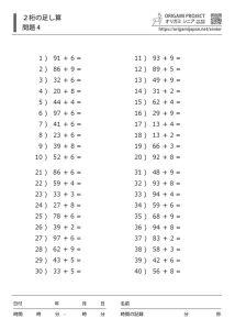 2桁+1桁の足し算プリント 【4】