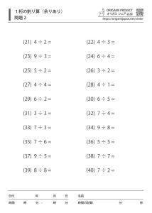 一桁の割り算(余りあり) 100問2