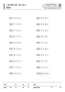 一桁の割り算(余りあり) 100問5
