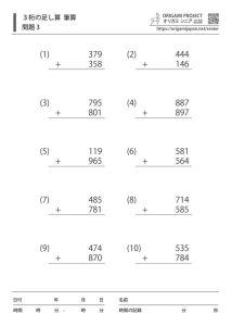 3桁+3桁の足し算|筆算3
