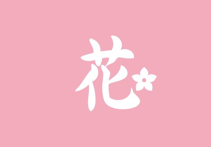 Flower / 花 part 2 cute Japanese KANJI All Design Art free Download