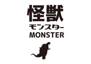 Monster / 怪獣 All free Download Japanese KANJI Design Art
