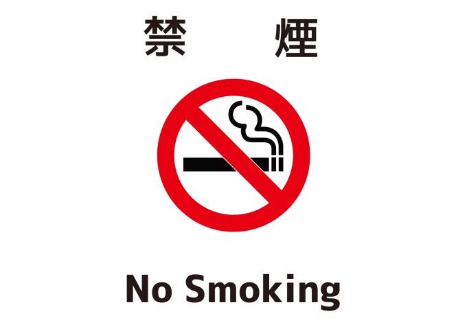 NO Smoking / 禁煙 Cool Japanese KANJI All Design Art free Download