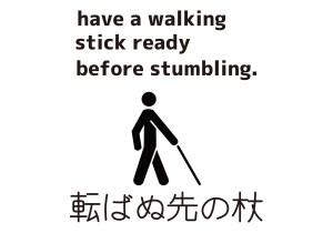 Have a walking stick... / 転ばぬ先の杖 Cool Japanese KANJI All Design Art free Download