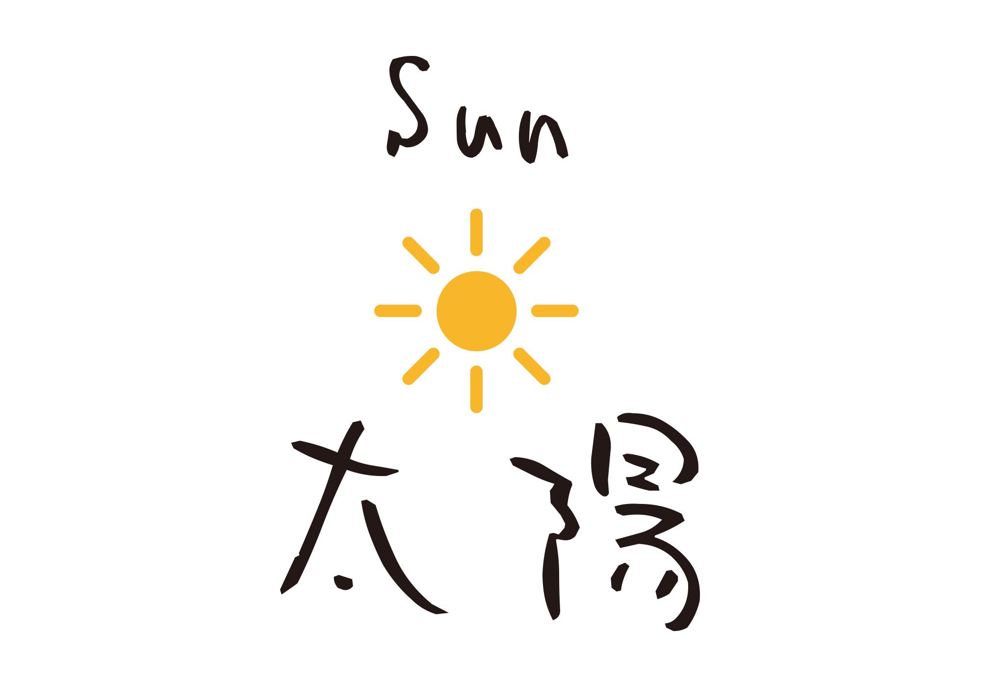 Sun / 太陽 cute Japanese KANJI All Design Art free Download
