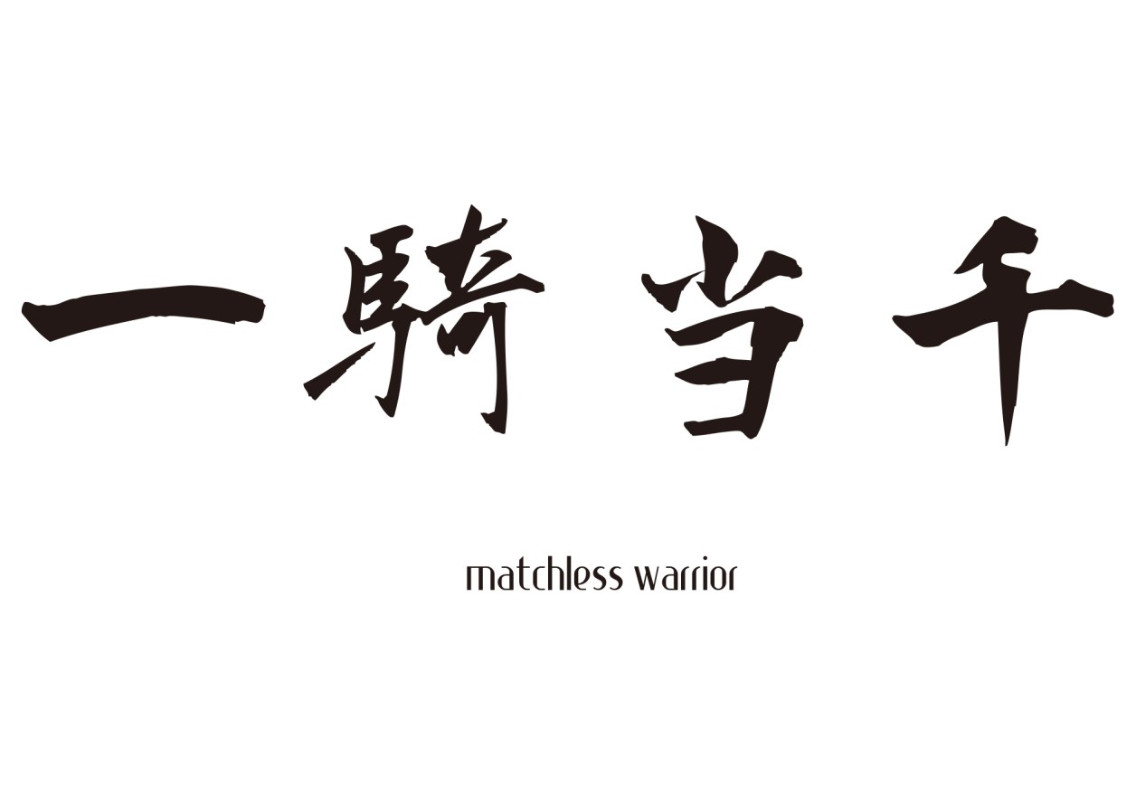 Matchless Warrior / 一騎当千 All free Download Japanese KANJI Design Art