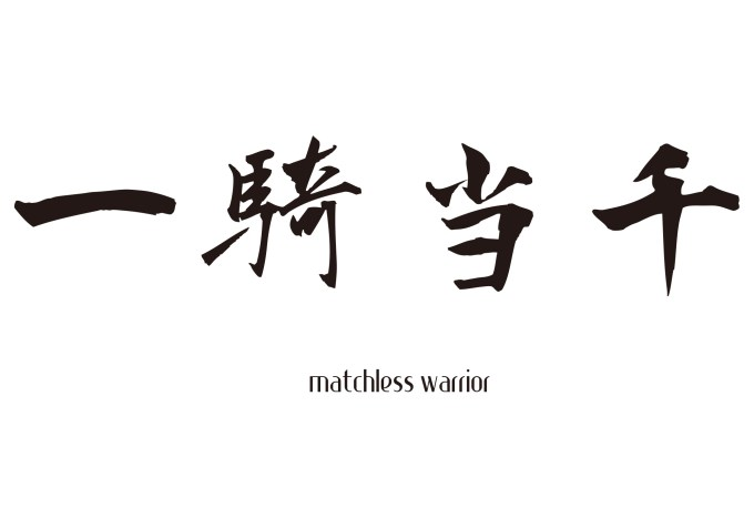 Matchless Warrior / 一騎当千 All free Download Japanese KANJI Design Art