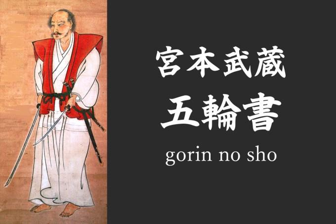 """Gorin no Sho"" Miyamoto Musashi | Full text English edition"