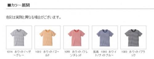 直接刺繍 オリジナル刺繍 Tシャツ ネーム刺繍 オーダー刺繍 オリジナルTシャツ