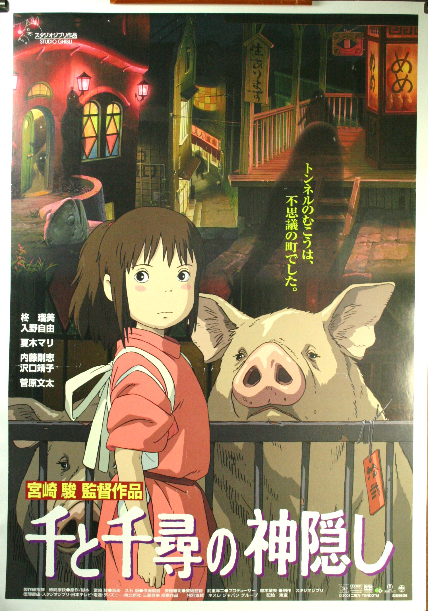 spirited away original hayao miyazaki