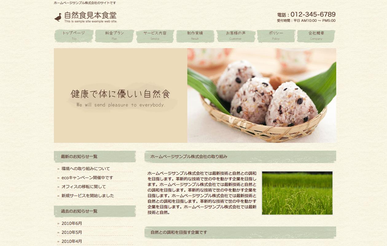飲食店ホームページ例⑥(自然食)