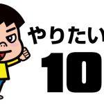 楽しい人生を過ごしたいので「人生でやりたいこと100」リストをつくってみた