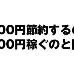 1000円節約するのは1000円稼ぐのと同じ