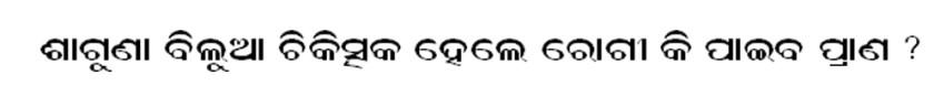 Madhu Vani
