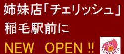 new open ボタン
