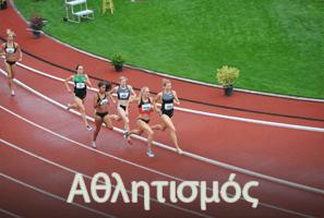 Άρθρα αθλητισμού