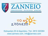 04. zanneioheraklion
