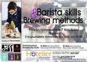 Hotelier_Barista