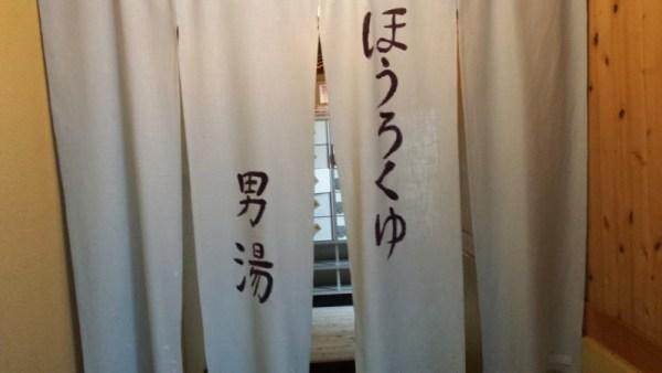 Guida agli onsen: Kurama onsen, Kyoto