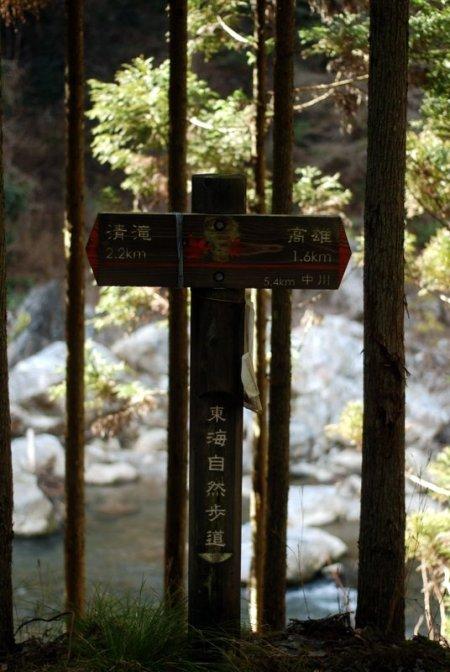 Il sentiero da Takao a Kiyotaki, le indicazioni sono in giapponese, ma non ci si perde