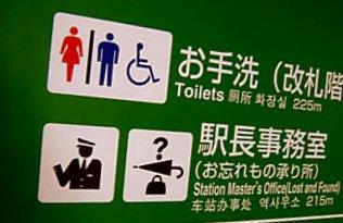 Cartello oggetti smarriti in Giappone