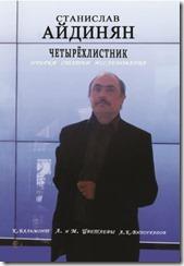 Станислав Айдинян «Четырёхлистник»