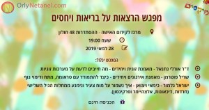 Read more about the article מפגש הרצאות על בריאות ויחסים