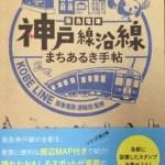 阪急電車・神戸線沿線まちあるき手帖に掲載