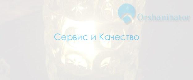 Батл «Качество+Сервис или Реклама» - кто выиграет?