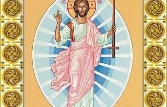 تحيتنا الجديدة الدائمة، تحية الزمن الدهري: المسيح قام، بالحقيقة قام