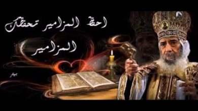 WwW OrSoZoX CoM المزامير مرتلة مزمور 114 فريق ابو فام Arabic Psalm 114