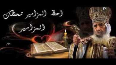 WwW OrSoZoX CoM المزامير مرتلة مزمور 133 فريق ابو فام Arabic Psalm 133