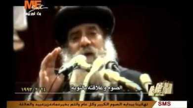 الصوم وعلاقتة بالتوبة عظه للبابا شنوده الثالث 24 02 1993 2