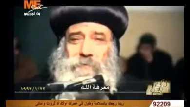 مقدمه رائعه فى معرفة الله عظه للبابا شنوده الثالث 1992 Intro to Knowledge of God