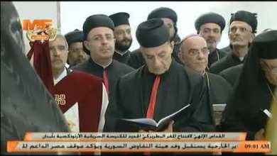 القداس الإلهى لافتتاح المقر البطريركى الجديد للكنيسة السريانية الأرثوذكسية بلبنان
